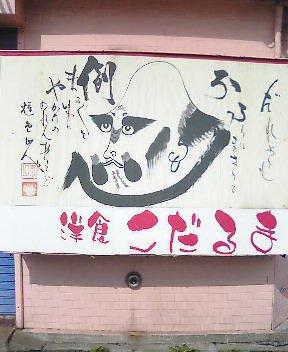 函館のおじさんのお店