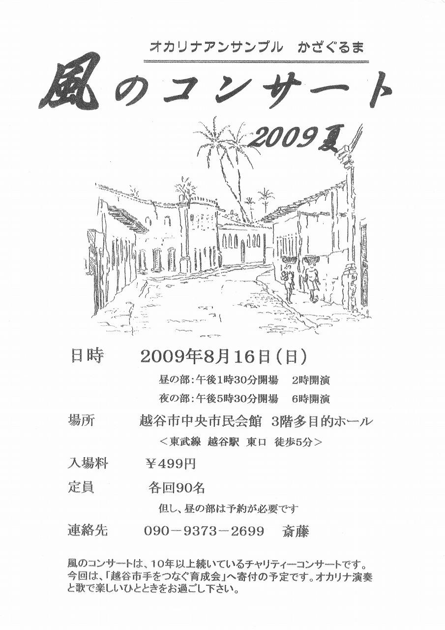 Kazekon_2009_2